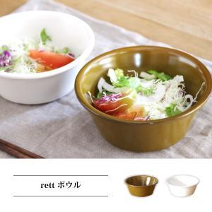 リット ボウル 『4th-market ボウル 食器 サラダ ヨーグルト スープ おしゃれ ホワイト 白 グリーン カーキ 新生活 プレゼント ギフト rett 贈り物 引越祝い』|a-depeche