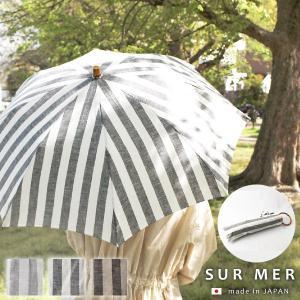 日傘 リネンパラソル 『折りたたみ 太ストライプ』SUR MER シュールメール天然素材を使用したナチュラルな日本製折りたたみ日傘 送料無料|a-depeche