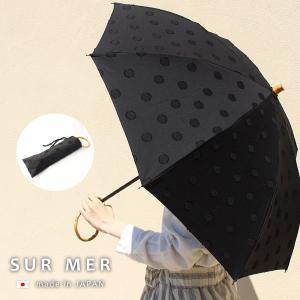 日傘 『折りたたみ傘 シュールメール パラソル ジャガード 水玉 ブラック』 持ち手 バンブー SUR MER 大人 日本製 ナチュラル 手作り ハンドメイド|a-depeche