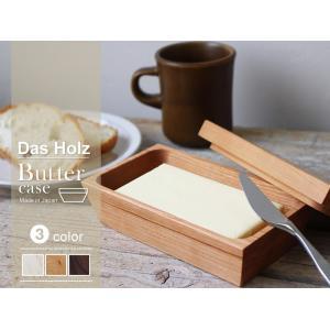 ダスホルツ バターケース 無垢材をくりぬいて作られた、木製のバター容器|a-depeche