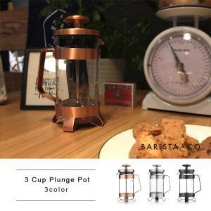 3 Cup Plunge Pot 3カップ プランジポット 気取らないシンプルさが生みだす珈琲本来の味わい|a-depeche