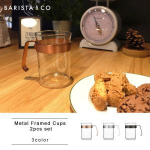 Metal Framed Cups 2pcs set メタル フレームカップ 2セット ステンレスとガラスの質感が素敵なカップ|a-depeche