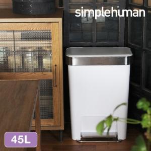 simple human 正規品 シンプル ヒューマン レクタンギュラーステップ ダストボックス ライナーポケット付 45L プラスチック ホワイト CW1387 取り寄せ商品|a-depeche