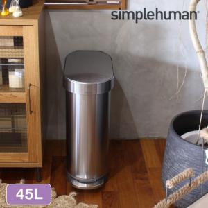 simple human 正規品 シンプル ヒューマン スリムステップ ダストボックス 45L 幅26cm シルバー CW2044 取り寄せ商品|a-depeche