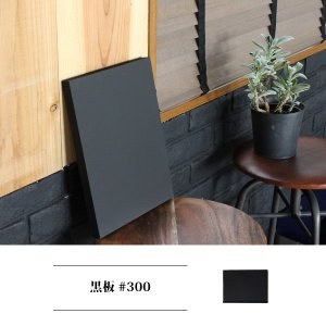 黒板 #300 『ブラックボード 小型 カフェ看板 黒板 店舗 メニュー表 ウェディング ウェルカムボード パーティ案内 お絵かき』|a-depeche