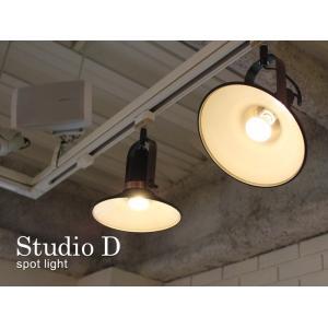 スタジオ D スポットライト カフェやスタジオのような照明器具 送料無料|a-depeche