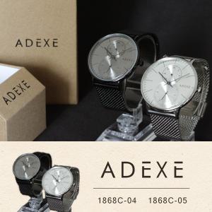 ADEXE ヨーロッパ発のシンプルで使いやすい機能性を追求した腕時計『1868C-04』『1868C-05』|a-depeche