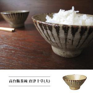 高台飯茶碗 唐津十草(大) 『十草模様 ご飯茶碗 飯碗 お茶碗 茶わん おしゃれ 日本製 陶器 柄 ストライプ ハンドメイド』|a-depeche