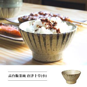 高台飯茶碗 唐津十草(小) 『十草模様 ご飯茶碗 飯碗 お茶碗 茶わん おしゃれ 日本製 陶器 柄 ストライプ ハンドメイド』|a-depeche