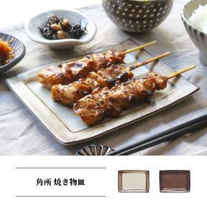 角所 焼き物皿 『皿 角皿 おしゃれ 日本製 陶器 和風 和 和食 シンプル 洋食 一人 軽食 インテリア キッチン 雑貨 食器 プレゼント 贈り物』|a-depeche