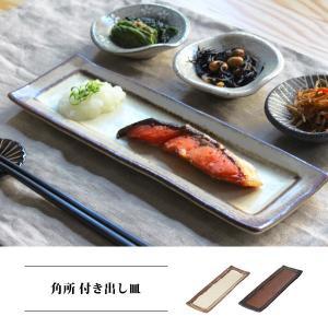 角所 付き出し皿 『長皿 角皿 焼き魚 皿 シンプル 日本製 陶器 和風 和 和食 オードブル 前菜 長方形 おしゃれ インテリア 雑貨 キッチン』|a-depeche