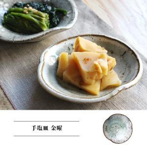 手塩皿 金曜 『豆皿 手塩皿 小皿 しょうゆ皿 日本製 陶器 和風 和 和食 フルーツ 漬物 薬味 おしゃれ シンプル プレゼント』 a-depeche