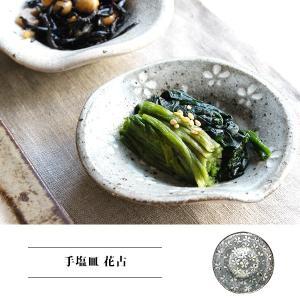 手塩皿 花占 『豆皿 手塩皿 小皿 しょうゆ皿 日本製 陶器 和風 和 和食 フルーツ 漬物 薬味 ...