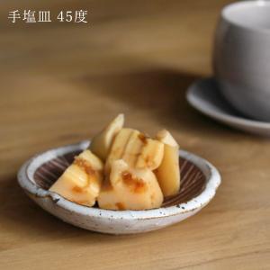 小皿 豆皿 『手塩皿 45度』 手塩皿 しょうゆ皿 日本製 陶器 和食器 灰色 茶色 和食 フルーツ 漬物 薬味 白 おしゃれ プレゼント|a-depeche