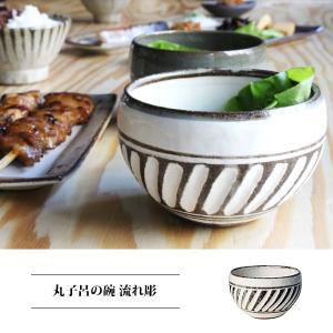 丸子呂の碗 流れ彫 『ボウル 小鉢 カップ 陶器 日本製 おしゃれ お酒 スープ お菓子 カフェ デザート 食器 インテリア 和食器』|a-depeche