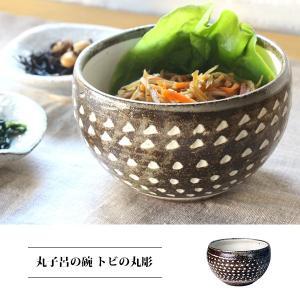 丸子呂の碗 トビの丸彫 『ボウル 小鉢 カップ 陶器 日本製 おしゃれ お酒 スープ お菓子 カフェ デザート 食器 インテリア 和食器』|a-depeche