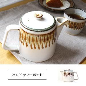 バンド ティーポット 『ティーポット ポット レトロ 陶器 急須 紅茶 緑茶 カフェ ギフト 柄 ハ...