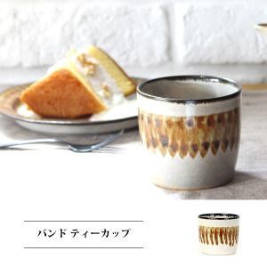 バンド ティーカップ 『ティーカップ 取っ手なし レトロ 陶器 コップ 湯呑み カフェ ギフト 柄 ハンドメイド 日本製 洋食器 コップ おしゃれ』|a-depeche