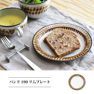 バンド 190 リムプレート 『リムプレート 陶器 レトロ 料理皿 サラダ カフェ ギフト 柄 ハンドメイド 日本製 洋食器 リム皿 おしゃれ』|a-depeche