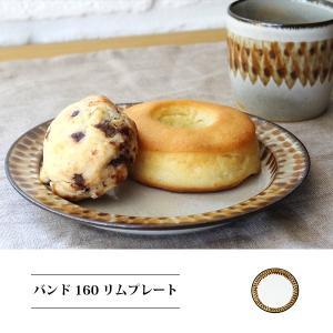 バンド 160 リムプレート 『リムプレート レトロ 陶器 デザート ケーキ皿 取り皿 カフェ ギフト 柄 ハンドメイド 日本製 洋食器 リム皿』|a-depeche