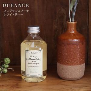 DURANCE デュランス  フレグランスブーケ 専用 液体 リフィル ホワイトティー ディフューザ...