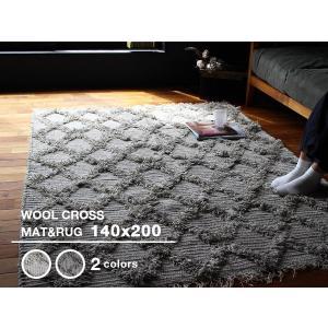 ウール クロス マット&ラグ 140x200 天然ウールの素朴さが素敵な秋冬に使いたい絨毯 送料無料 a-depeche