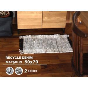 リサイクル デニム マット&ラグ 50x70 リサイクルデニムを使用したナチュラルなマット a-depeche