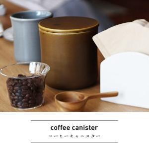 コーヒーキャニスター 湿気を防ぎ香りを長く保つ磁器のシンプルなキャニスター 磁器ならではの滑らかな質感|a-depeche