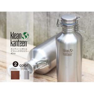 カンティーンボトル  クラシックグロウラー 40oz Klean Kanteen(クリーンカンティーン) スイングロックキャップ付のコールドドリンク専用ボトル|a-depeche