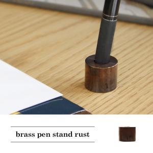 ブラス ペンスタンド (錆) 『ペンスタンド ブラス 真鍮 錆 デスク 整理 ペン立て 1本 丸型』 a-depeche