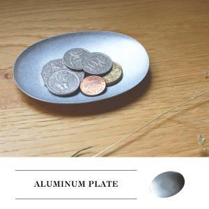 アルミニウムプレート 『アルミ シルバー トレー トレイ 小物入れ 小皿 アクセサリー入れ 玄関 カフェ おしゃれ コイントレー』 a-depeche
