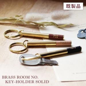 PICUS ブラス ルームナンバー キーホルダー 既製品タイプ 無垢 スティック ゴールド色 真鍮 革 BR-RM02-S|a-depeche