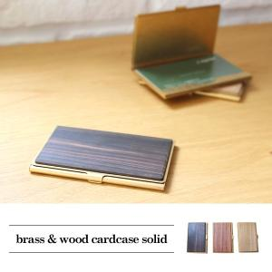 ブラス&ウッド カードケース (無垢) 『名刺入れ カードケース 真鍮 ブラス  男性 女性 プレゼント ギフト 贈り物 木製』|a-depeche