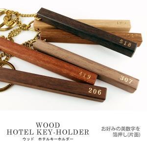 『受注生産』 ウッド ホテル キーホルダー 片面箔押し お好きな英数字ご指定『キーホルダー メンズ レディース 木製 シンプル ギフト a-depeche