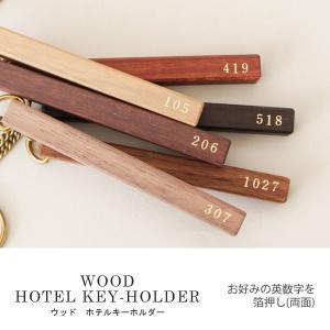 『受注生産』 ウッド ホテル キーホルダー 両面箔押し お好きな英数字ご指定『キーホルダー メンズ レディース 木製 シンプル ギフト a-depeche
