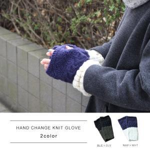 ハンド チェンジ ニット グローブ HAND CHANGE KNIT GLOVE 細かい作業にも最適な手袋|a-depeche