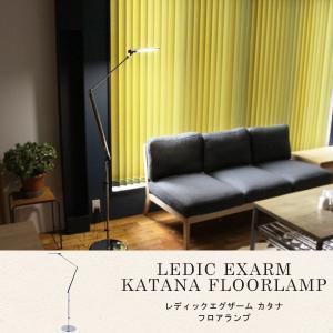 レディックエグザーム カタナ フロアランプ LEDIC EXARM KATANA FLOORLAMP 綺麗な空気感を演出するスタイリッシュなLED照明|a-depeche