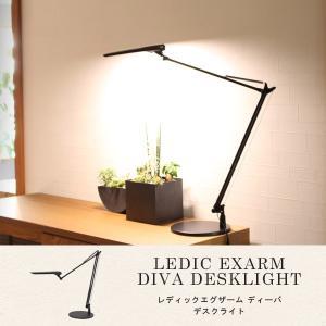 レディックエグザーム ディーバ デスクライト LEDIC EXARM DIVA DESK LIGHT 機能美を追求したLED照明|a-depeche