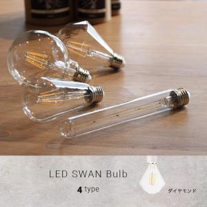 LED スワン バルブ ダイヤモンド レトロモダンなエジソン電球|a-depeche