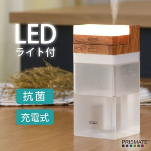 プリズメイト PRISMATE 充電式コードレス加湿器 LEDライト付 オールドプレーン ウォルナット コードレス オフタイマー 半透明タンク520ml  PR-HF040|a-depeche