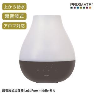 プリズメイト PRISMATE ダブル抗菌上部給水超音波式加湿器 LuLuPure middle アロマ対応 タッチパネル モカ 1.8L PR-HF048-MO アロマ加湿器|a-depeche