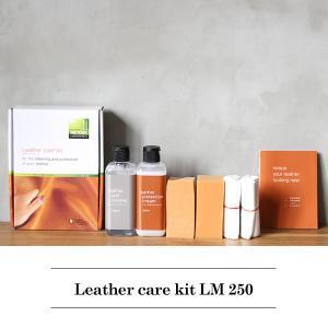 レザーケアキット LM250 『レザーマスター Leather master レザー 革 ケア ケア用品 セット 革製品 家具 クリーム クリーニング』|a-depeche