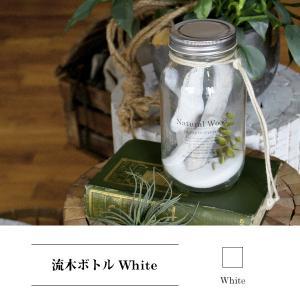流木ボトル ホワイト 『流木 インテリア 棒 ボトル セット ガラス ディスプレイ オブジェ DIY 素材 一点物 枝 大 中 小 アクセサリー 多肉植物』|a-depeche