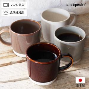 『マグカップ 塗り分け』カップ マグ 日本製 コーヒーカップ 磁器 珈琲 紅茶 コップ 無地 ホワイト ブラウン 飴色 グレー カフェ ギフト 食器 おしゃれ|a-depeche