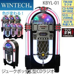 CDラジオ KBYL-01 MP3再生対応 ジュークボックス...
