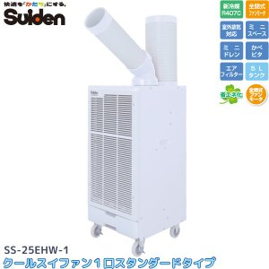 スイデン スポットエアコン SS-25EHW-1 ホワイト 新冷媒R407C 全閉式ファンモーター ...