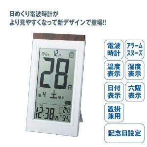 日めくり カレンダー 電波時計 デジタル アデ...の関連商品7