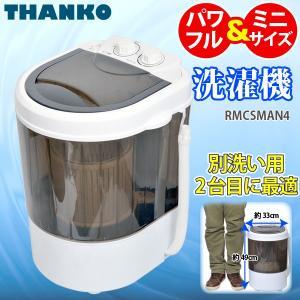 サンコー ミニ洗濯機2 一層式 洗濯2kg RMCSMAN4...