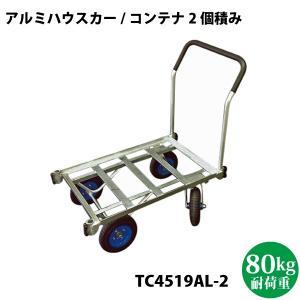 【代引不可】 シンセイ 自在アルミハウスカー 2個積み TC4519AL-2 【沖縄県配達不可】の商品画像|ナビ