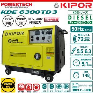 KIPOR 静音型 ディーゼル発電機 KDE6300TD3 単相100V 三相200V 5.5kVA...